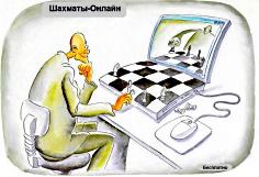 Шахматы-онлайн