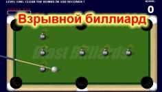 Взрывной биллиард - флэш игра онлайн