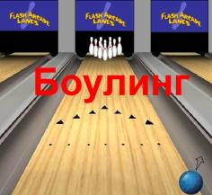 Боулинг - флэш игра онлайн