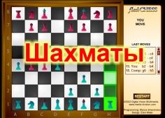 Шахматы - флэш игра онлайн