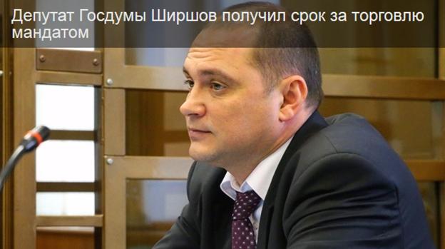 Ширшов приговорен к 5 годам колонии