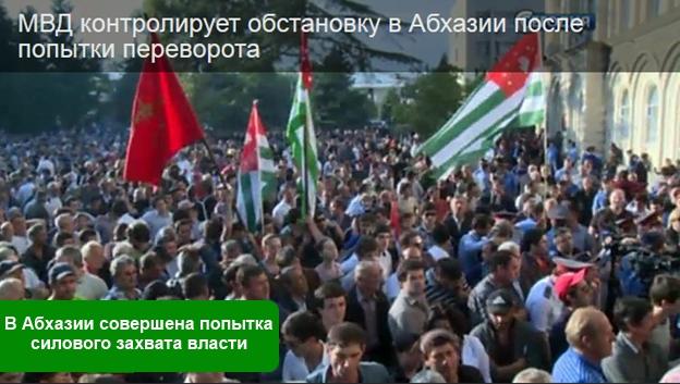 В Абхазии совершена попытка силового захвата власти