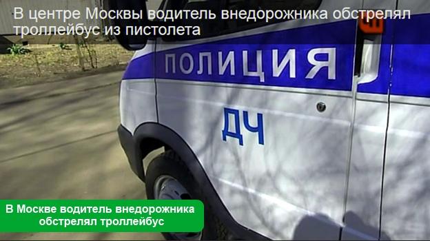 В Москве водитель внедорожника обстрелял троллейбус