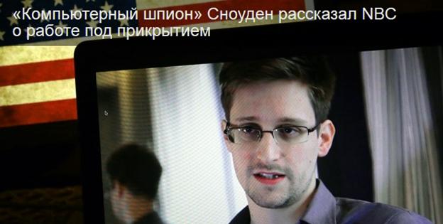 Сноуден рассказал NBC о работе под прикрытием