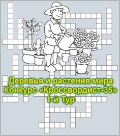 Кроссвордист-35. Деревья и растения. Тур-1.