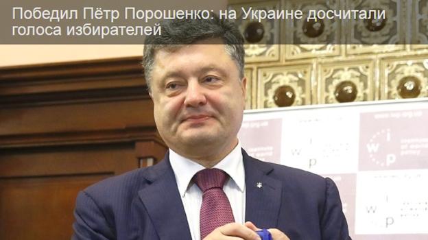 За Петра Порошенко проголосовали 54,7% избирателей.