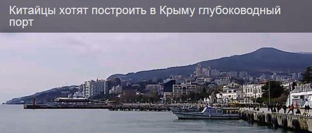 Китайцы построят в Крыму глубоководный порт