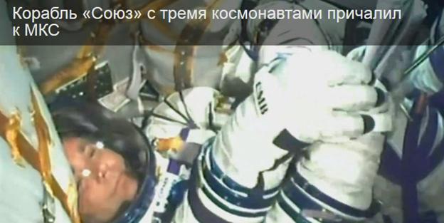 Корабль «Союз» с тремя космонавтами причалил к МКС