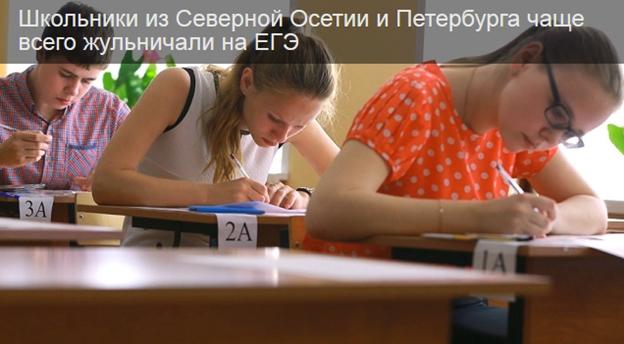 Школьники изПетербурга и  Северной Осетии жульничали на ЕГЭ