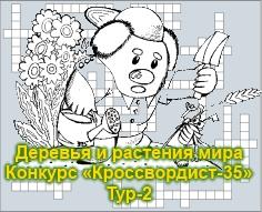 Кроссвордист-35. Деревья и растения. Тур-2.