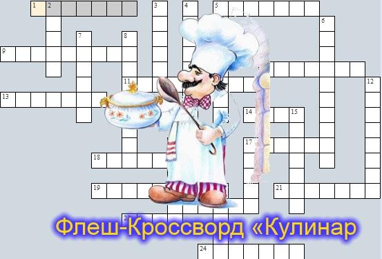 Флеш-Кроссворд «Кулинар