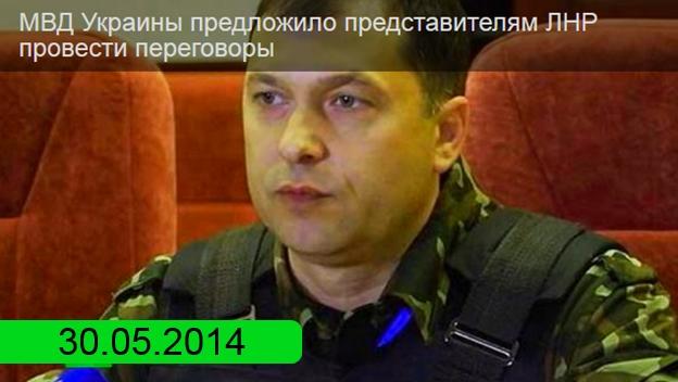 МВД Украины обратилось к руководству Луганской народной республики