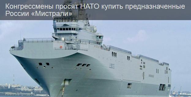 Конгрессмены просят НАТО купить предназначенные России «Мистрали»