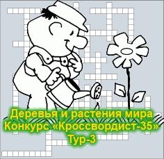 Кроссвордист-35. Деревья и растения. Тур-3.