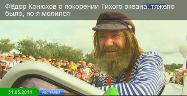 Фёдор Конюхов о покорении Тихого океана: тяжело было, но я молился