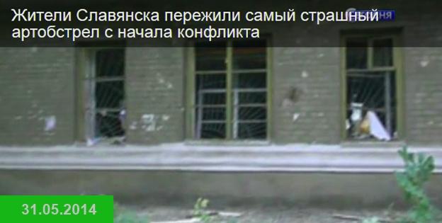 Из Славянска пытаются вывезти детей