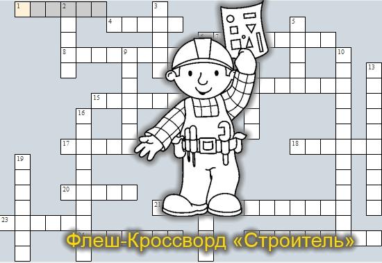 Флеш-Кроссворд «Строитель»