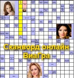 Сканворд онлайн-ВиаГра