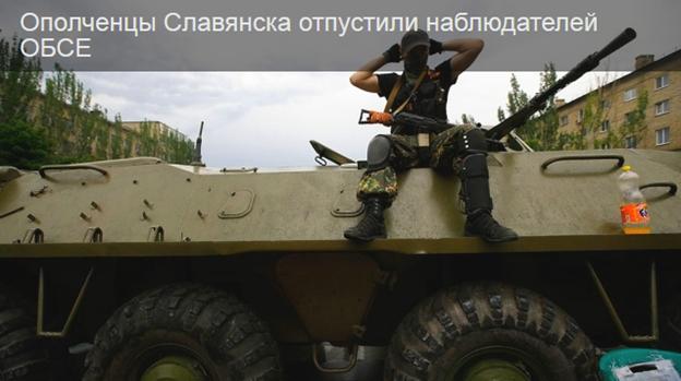 В Славянске отпустили наблюдателей ОБСЕ