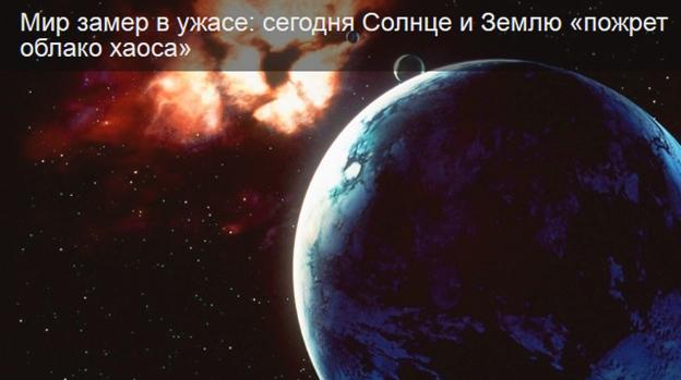 Мир в ужасе: сегодня Солнце и Землю «пожрет облако хаоса»