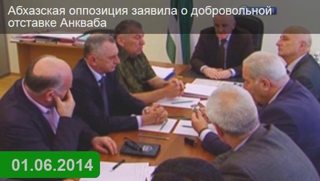 Абхазская оппозиция заявила об отставке Анкваба