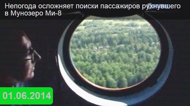МЧС ищет пропавших без вести в районе падения Ми-8