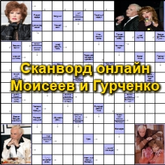 Сканворд онлайн-Моисеев и Гурченко