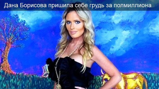 Полмиллиона за грудь Даны Борисовой