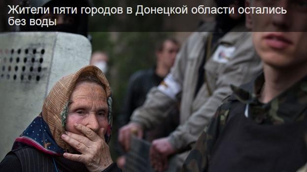 Пять городов Донецкой области остались без воды