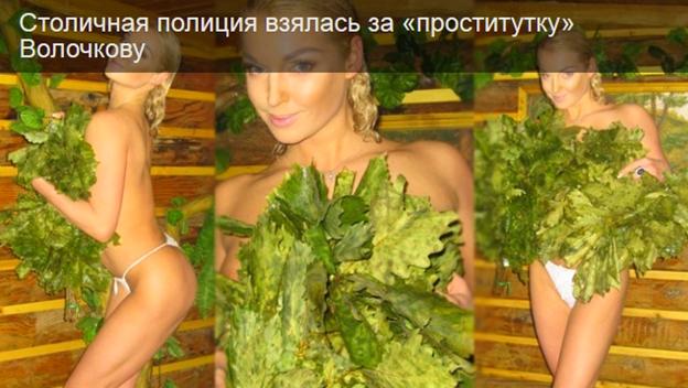 Московская полиция проводит проверку в отношении известной балерины Анастасии Волочковой.