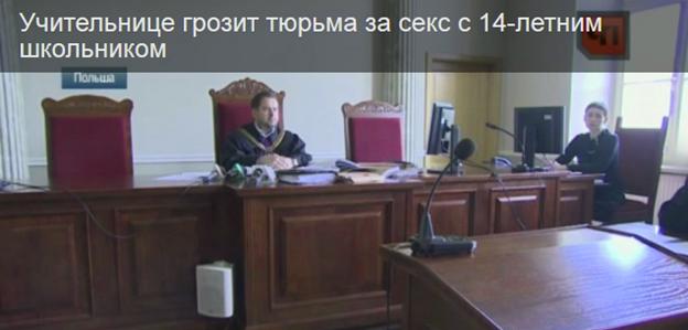 Учительница предстала перед судом, за совращении 14-летнего мальчика