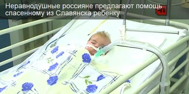 Россияне предлагают помощь ребенку из Славянска