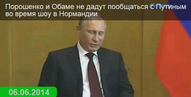 Путин не станет общатся с Порошенко и Обамой