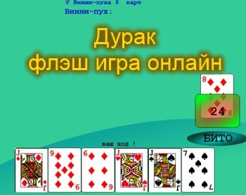 Дурак-флэш игра онлайн