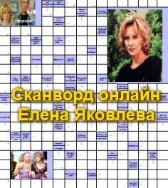 Сканворд онлайн-Елена Яковлева