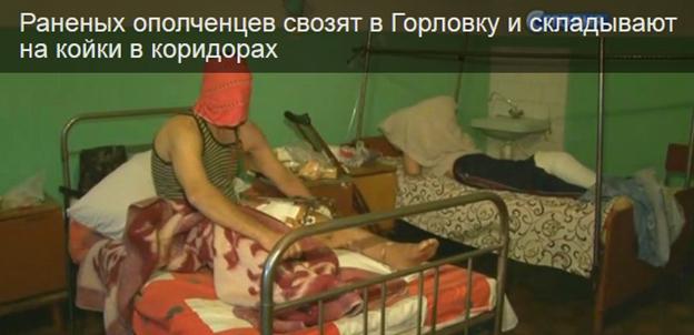 Раненых ополченцев свозят в Горловку