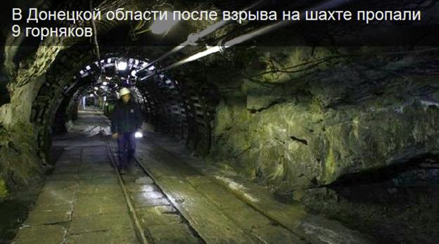 В Донецкой области пропали 9 горняков