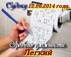 Онлайн-Судоку 12.06.14 (лёгкий)
