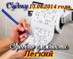 Онлайн-Судоку 13.06.14 (лёгкий)