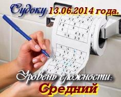 Онлайн-Судоку 13.06.14 (средний)