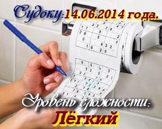 Онлайн-Судоку 14.06.14 (лёгкий)