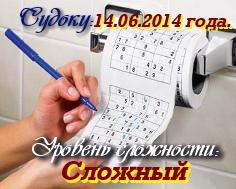 Онлайн-Судоку 14.06.14 (сложный)