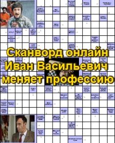 Сканворд онлайн-Иван Васильевич меняет профессию
