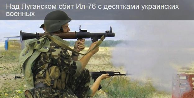 Над Луганском сбит Ил-76