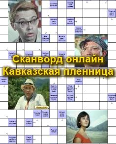 Сканворд онлайн-Кавказская пленница