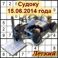 Онлайн-Судоку 15.06.14 (лёгкий)