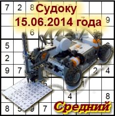 Онлайн-Судоку 15.06.14 (средний)