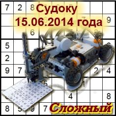 Онлайн-Судоку 15.06.14 (сложный)