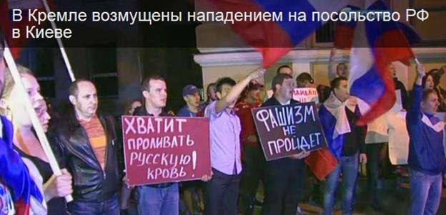 Нападение на посольство РФ в Киеве
