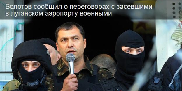 Болотов сообщил о переговорах с военными